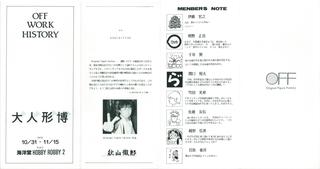 OFF_workhistory.jpg