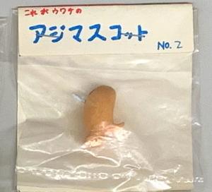 ajimascot1980_04a.JPG